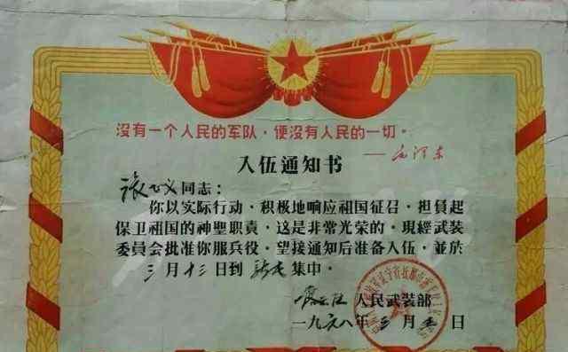 当兵的历史 当兵的历史1968一2018 纪念参军50周年(上)