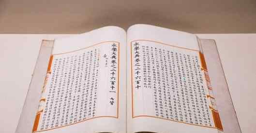 永乐大典内容 《永乐大典》:我国历史上最大的一部百科全书