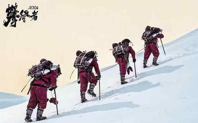 方五洲原型 攀登者真实事件  影片是为了致敬1975年再次登上珠峰的故事