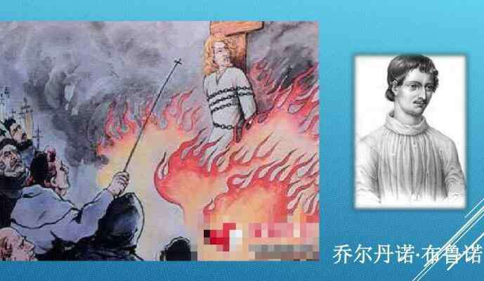 日心说是谁提出来的 日心说被烧死的人是谁,乔尔丹诺·布鲁诺/1952年在罗马被烧死