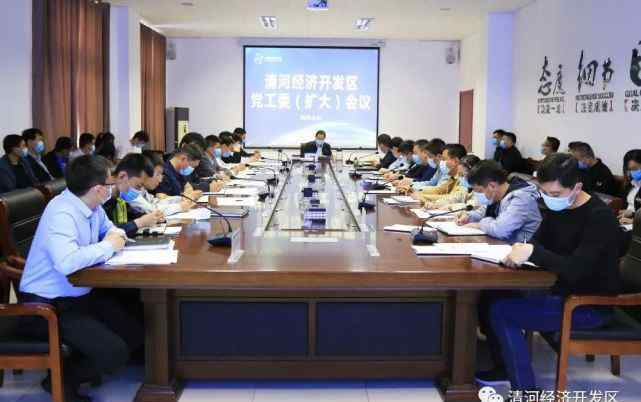 """刘国林 开发区党工委会议总结""""三大攻坚战"""" 部署疫情防控等工作"""