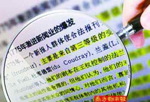 """于艳茹 北大女博士于艳茹因""""抄袭门""""被撤学位 法学家称""""过重"""""""
