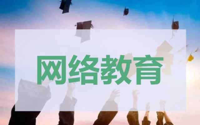 网络学历教育 成人学历提升——网络大学(远程教育)(史上最详细介绍)