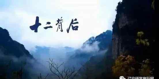 旅游风光 贵州十二背后旅游风景区
