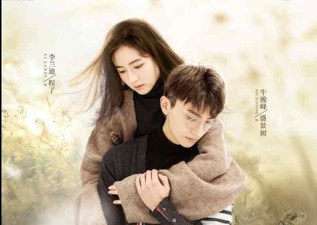 牛骏峰的老婆 李兰迪牛骏峰新剧来袭,网友喊话张新成:林杨,你媳妇要被人拐走了!