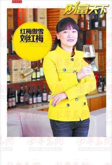 青岛饮料集团 青岛饮料集团美女总经理刘红梅背景资料 个人照片曝光
