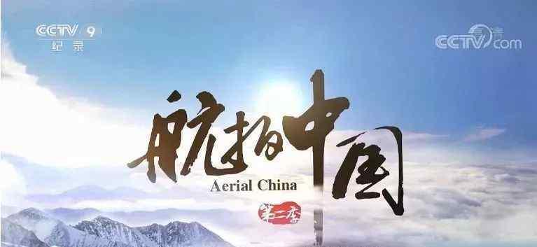 航拍中国第二季 《航拍中国》第二季!珠海这些地方又亮相央视!