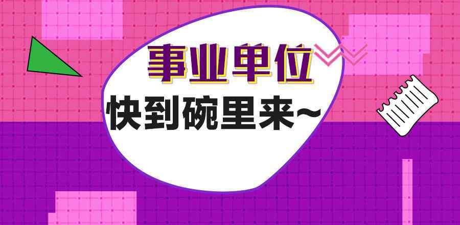 广州市教育综合管理系统 2020广州市教育系统事业单位第一次招聘教师103人公告