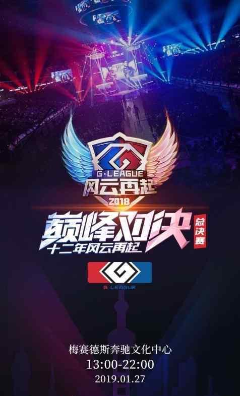 英雄联盟g联赛 G联赛总决赛开战,四大项目齐聚上海,梅奔中心巅峰对决