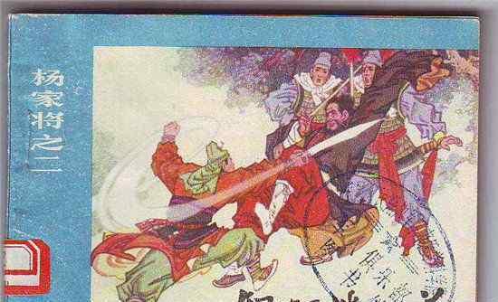 潘仁美历史的真相 潘仁美事件的起因 是历史上杀死杨家将的人