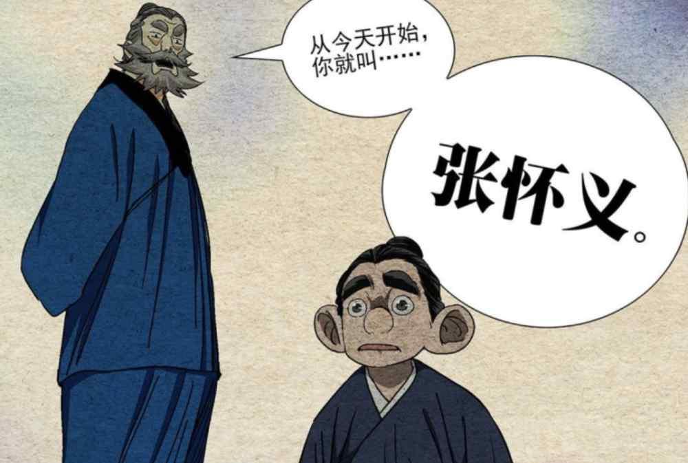 """赐姓 张怀义被天师""""赐姓"""" 原本姓氏或许是一大伏笔"""