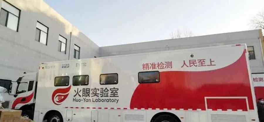 火眼实验室 中国速度 火眼实验室10小时建成