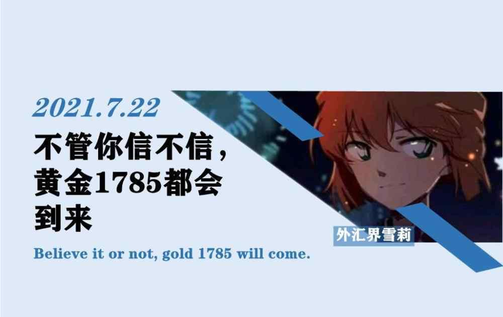 不管你信不信 不管你信不信 黄金1785都会到来