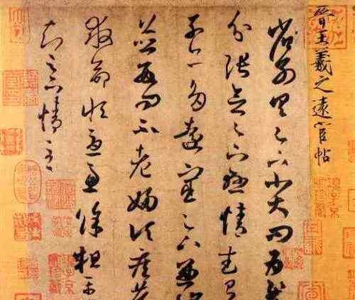 中国狂草书法第一人 米芾是中国书法技法的第一人 看完你就懂了
