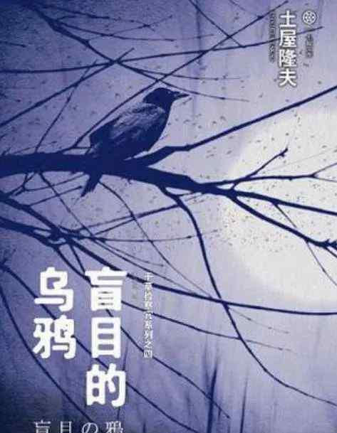 乌鸦之神的低语 盲目的乌鸦/土屋隆夫