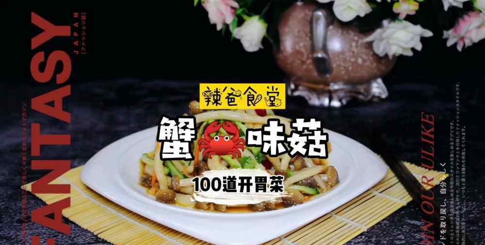 蟹味菇的做法 蟹味菇的鲜 不是其他菌类可比的。鲜美的蟹味菇原来可以这样做