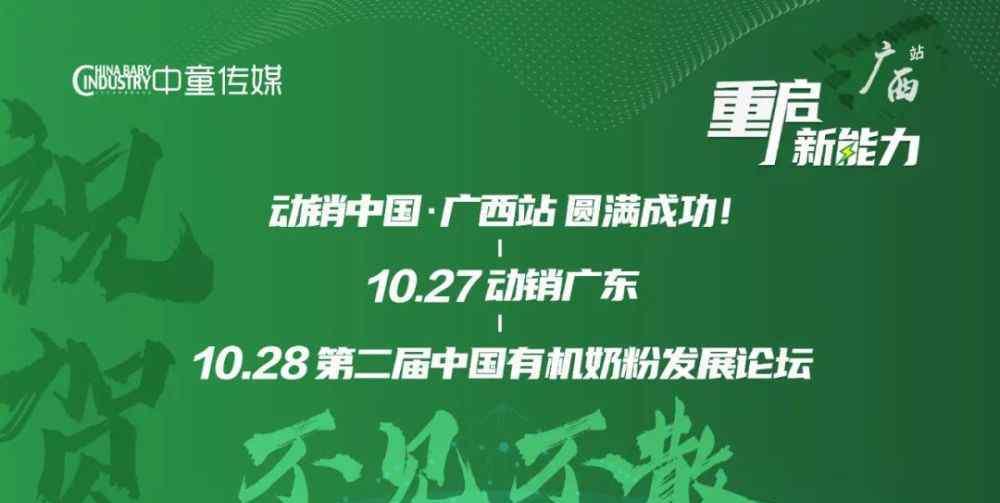 素加 合生元素加、贝素贝加奶粉上市;新希望与中国农行战略合作