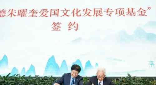朱耀奎 爱德朱耀奎爱国文化发展专项基金在南京成立