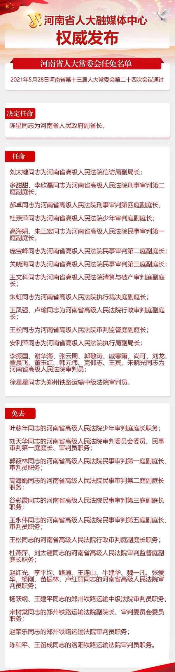 驻马店市委书记 驻马店市委书记陈星任河南副省长